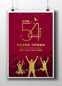 创意五四青年节主题海报设计