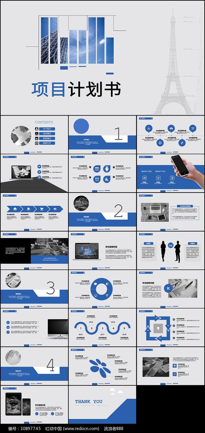 大气商业计划书PPT模板