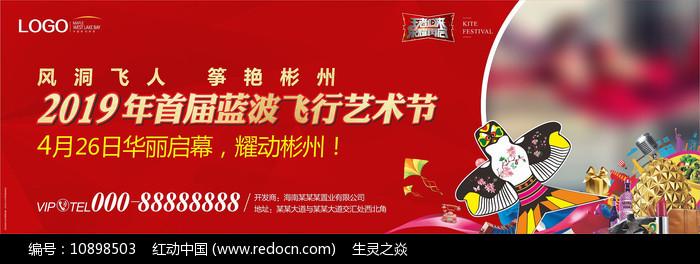 风筝节活动户外广告图片