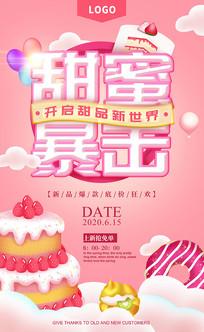 粉色清新卡通海报
