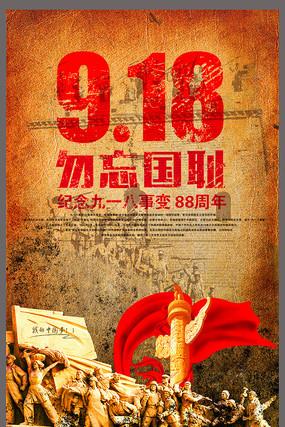 复古918勿忘国耻海报