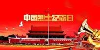 高端大气红色中国烈士纪念日党建展板