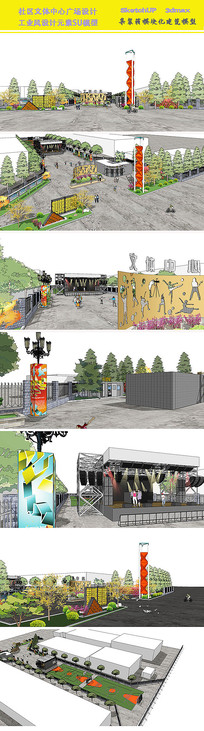 工业风风格社区文体中心广场SU模型