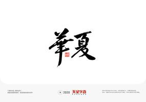 华夏毛笔书法字