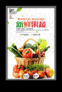 简洁鲜美果蔬海报设计