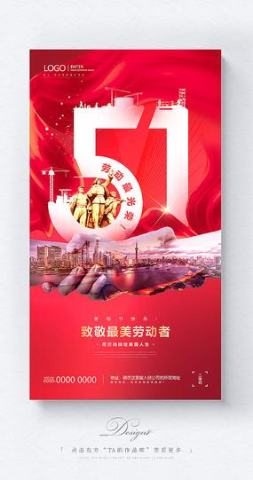 简约红色创意51五一劳动节海报