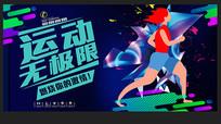 简约运动无极限健身海报