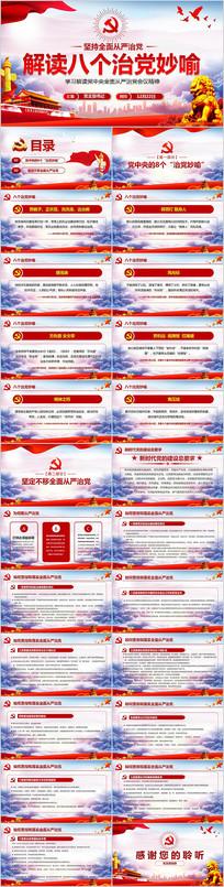解读8个治党妙喻全面从严治党PPT模板