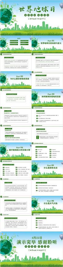 节能减排低碳世界地球日PPT