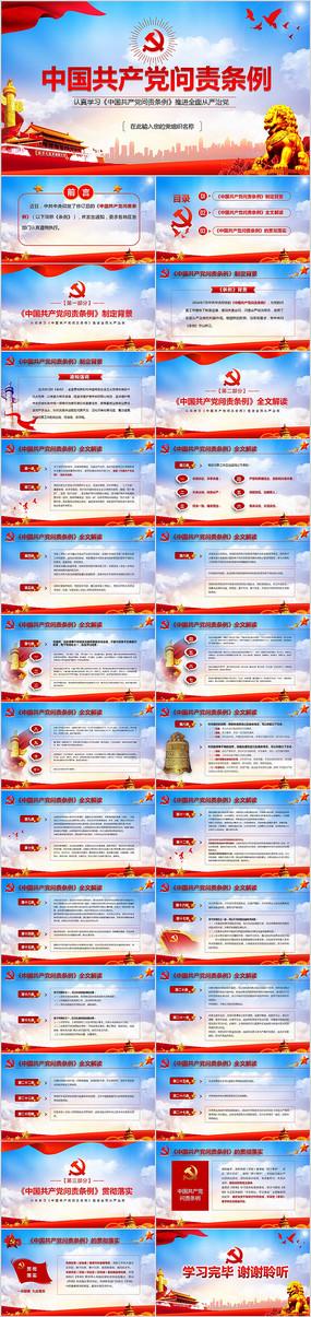 精细解读中国共产党问责条例PPT