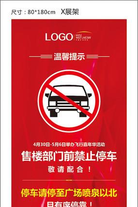 禁止停车温馨提示展架