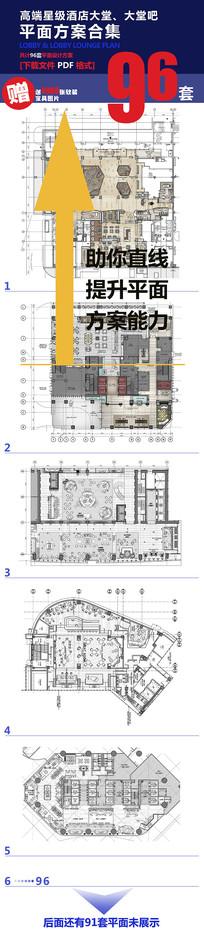 平面方案合集酒店大堂大堂吧设计案例