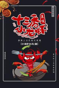 卡通十三香小龙虾海报