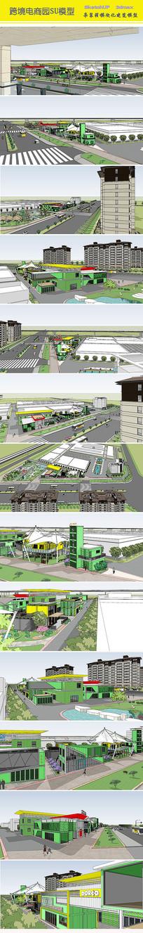 跨境电商园SU模型集装箱模块化建筑模型