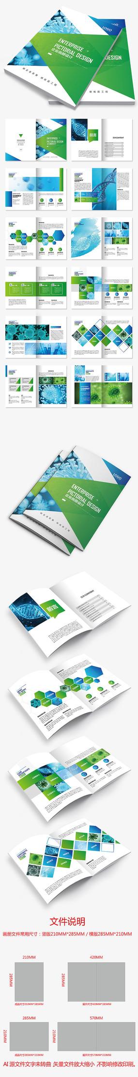 蓝绿色清新医院医疗科技生物医药画册设计