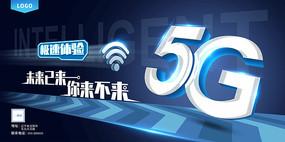 蓝色大气5G海报设计