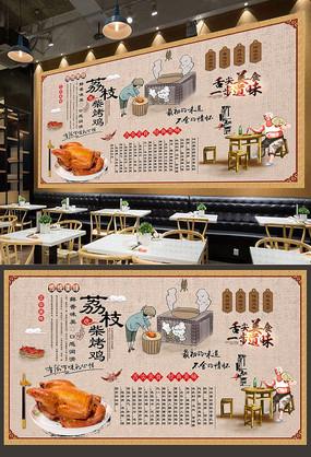 荔枝柴烤鸡背景墙