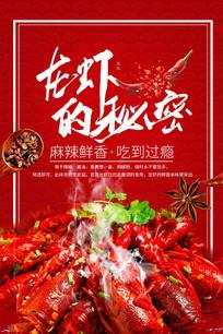 龙虾的秘密美食海报