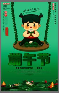 绿色创意端午节海报