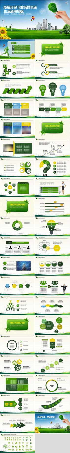 绿色环保节能减排低碳生活宣传PPT
