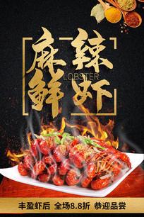麻辣鲜虾活动海报设计