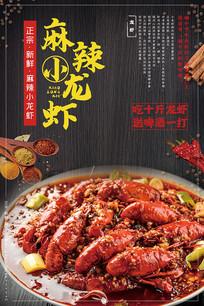麻辣小龙虾促销海报设计
