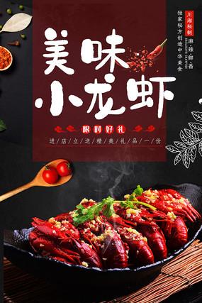 美味小龙虾海报设计