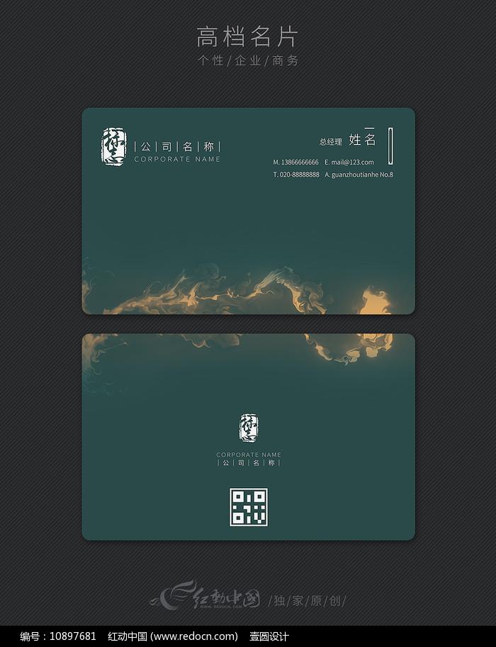 墨绿中国风高档名片图片