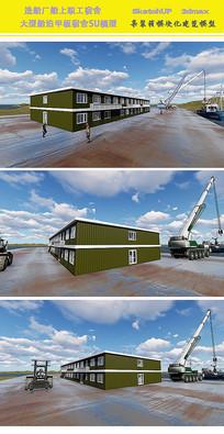 某军工船厂船台工人宿舍集装箱建筑SU模型