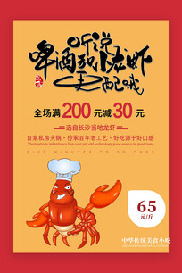 啤酒小龙虾促销海报