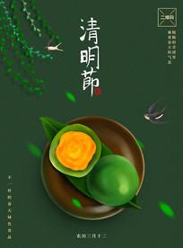 清明节青团手绘海报