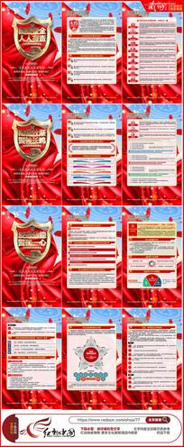 全民国家安全教育日宣传知识展板设计