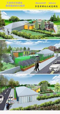 生态农庄模块化集装箱建筑SU模型