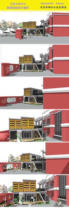 社区创意文化活动中心集装箱建筑SU模型