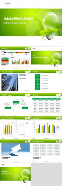 通用商务绿色PPT模板
