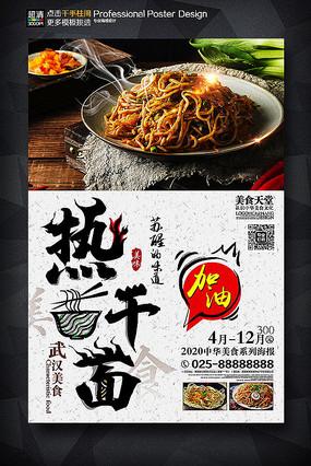 武汉热干面食堂快餐店餐厅海报