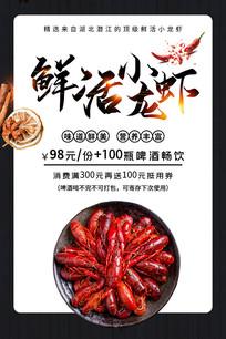 鲜活小龙虾促销海报