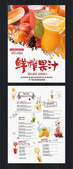 鲜榨果汁促销宣传单