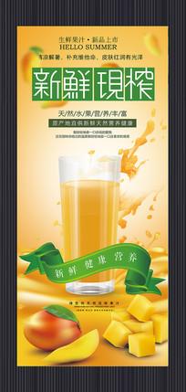 鲜榨果汁促销易拉宝