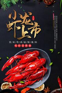 小龙虾上市促销海报