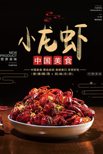 小龙虾中国美食海报