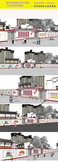 新农村建设乡镇文化墙创意文化墙SU模型