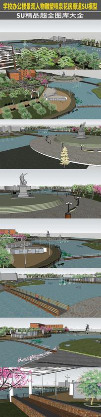 学校办公楼公园人物雕塑喷泉花房