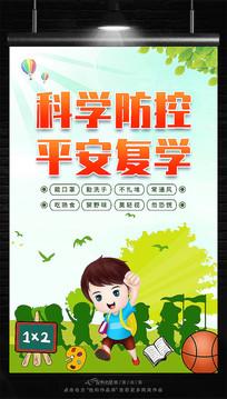 学校幼儿园学生返校开学防疫宣传海报