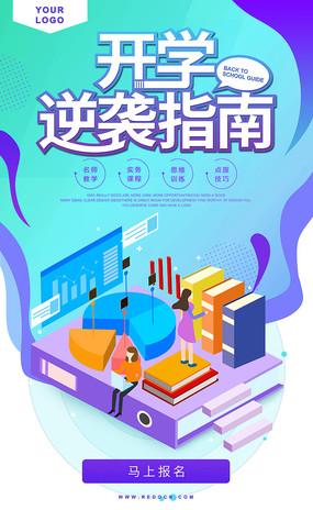 原创开学教育海报