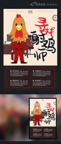 招聘设计师创意原创插画海报