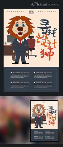 招聘寻找设计师原创插画海报