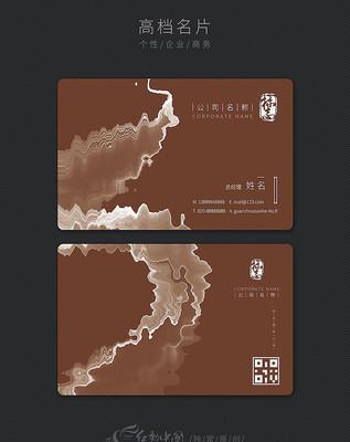 中国风墨迹古典名片
