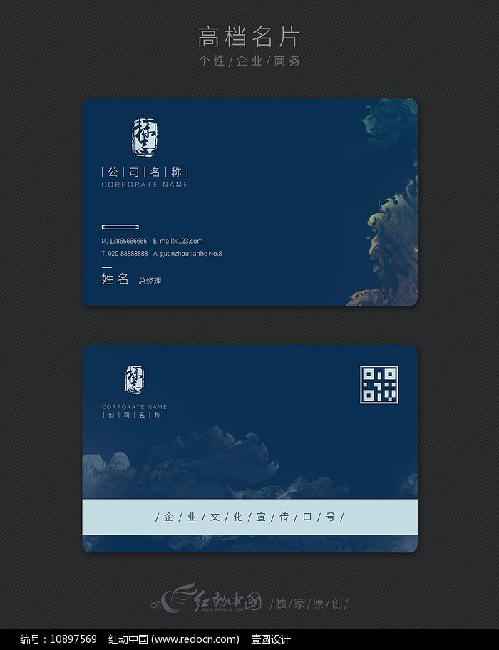 中国风水墨风高档名片图片
