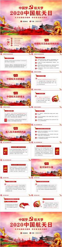 中国航天日宣传PPT